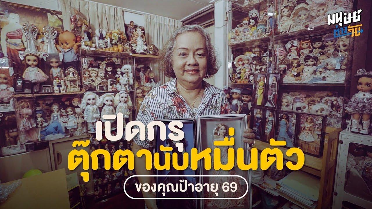 เปิดกรุตุ๊กตานับหมื่นตัวของคุณป้าวัย  69 ปี  ที่สะสมตุ๊กตามานานกว่า 40 ปี