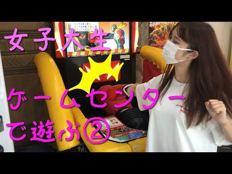 【楽しむ】ゲームセンターで遊ぶ動画②