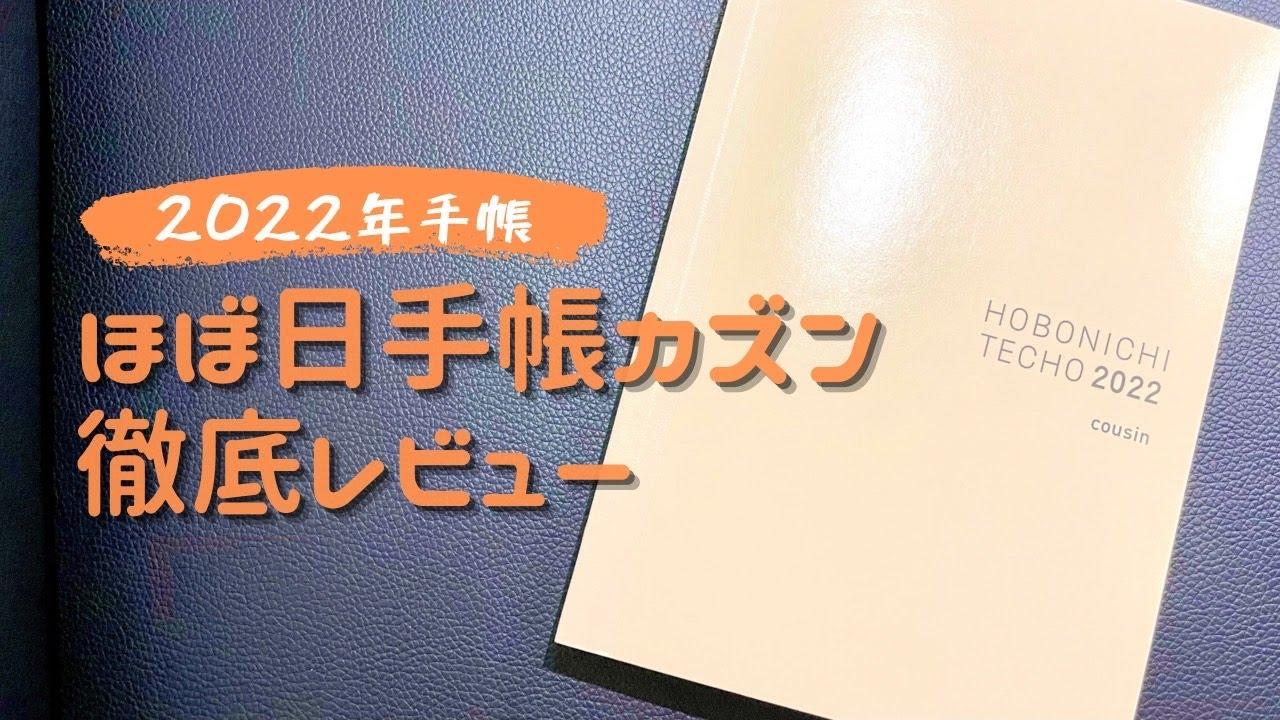 【2022年】ほぼ日手帳!〇〇が今年で終了!?中身徹底レビュー【hobonichi カズン 購入品紹介】