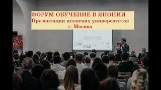 ФОРУМ ОБУЧЕНИЕ В ЯПОНИИ 2019 Презентации японских университетов