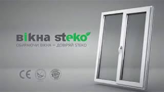 Обираючи вікна - довіряйте Steko!