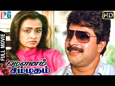 Mounam Sammadham Tamil Full Movie |...