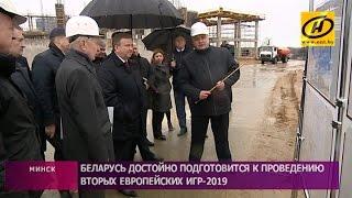 Андрей Кобяков  Беларусь достойно подготовится к проведению вторых Европейских игр