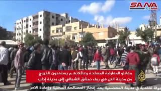 مسلحو المعارضة يستعدون للخروج من مدينة التل بريف دمشق