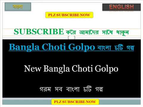 New Bangla Choti Golpo - YouTube