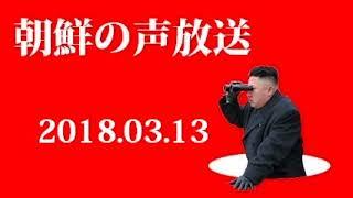 朝鮮の声放送180313