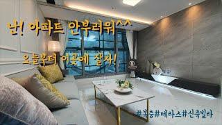 의정부가능동신축빌라/고급스러운 3룸 완벽한구조/복층,테…