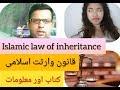 Islamic law of inheritance  review اسلامی قانون وارثت