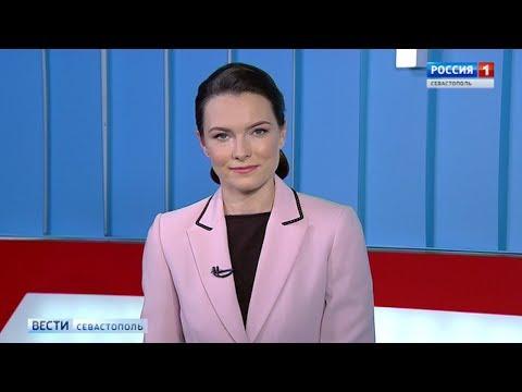 Вести Севастополь 30.07.2019. Выпуск 17:00