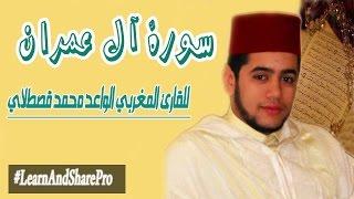 """Beautiful Quran recitation of the winner of """"Global Reciter"""" Muhammed Al Kastali محمد قصطالي"""