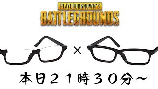 [LIVE] メガネとメガネがPUBGやってみた「渋谷ハチ公前」