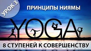 Йога для начинающих, Урок 3 - Нияма (этические принципы)