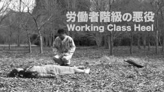 映画『労働者階級の悪役』特報です 2017年9月9日(土)20:50〜新宿K'sシネ...