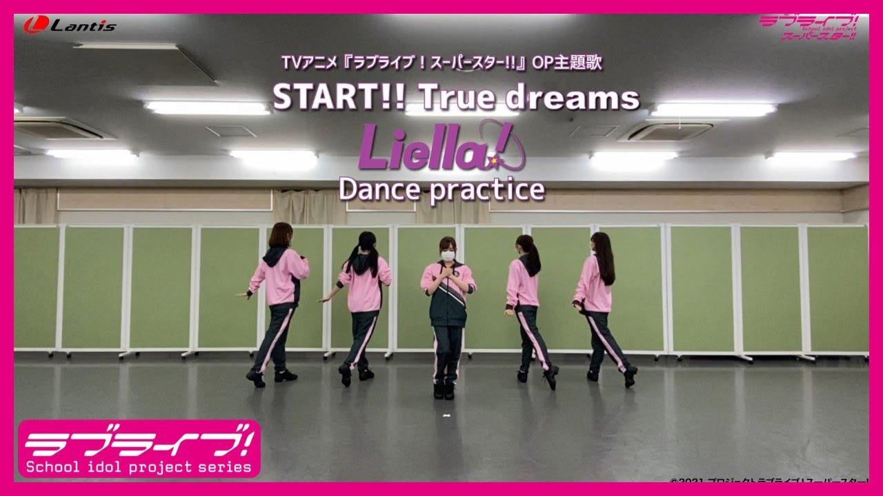 【Liella!】TVアニメ『ラブライブ!スーパースター!!』OP主題歌「START!! True dreams」Dance Practice