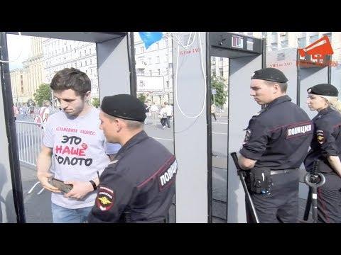 Полиция цензурирует плакаты активистов Шиеса на митинге в Москве