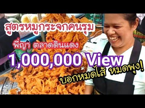 สูตรหมูกระจกคนรุม บอกหมดไส้หมดพุง พี่ญา ตลาดดินแดง   สตรีทฟู้ด   Bangkok Street Food