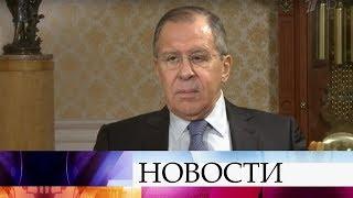Происходящее сейчас в Сирии и связанные с этим события стали основной темой интервью Сергея Лаврова.
