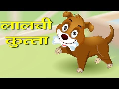 लालची कुत्ता - Lalchi Kutta | The Greedy Dog in Hindi
