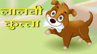 The Greedy Dog in Hindi | लालची कुत्ता - Lalchi Kutta | Moral Stories in Hindi For Kids