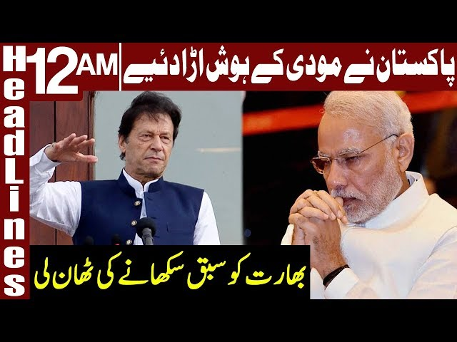 Another Big Announcement By Pakistan Against India | Headlines 12 AM | 18 September 2019 | Express