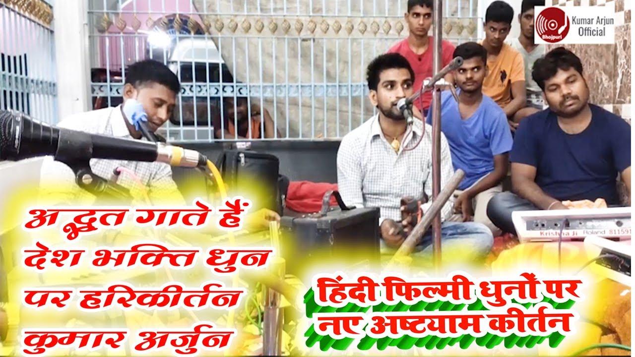देश भक्ति धुन पर कुमार अर्जुन ने गाया अद्भुत हरि कीर्तन | bhojpuri harikirtan song | kumar arjun