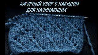 Ажурный зор для вязания спицами