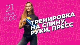 Силовая тренировка на спину руки пресс дома с атлетом команды Prime Kraft Галиной Масловской