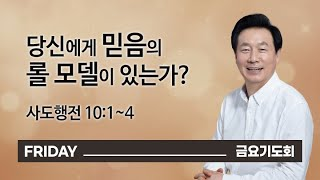 [오륜교회 금요기도회 김은호 목사 설교] 당신에게 믿음의 롤 모델이 있는가? 2021-10-01
