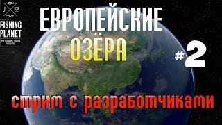ОБНОВЛЕНИЕ ЕВРОПЕЙСКИЕ ОЗЕРА! Стрим с разработчиками - Fishing Planet