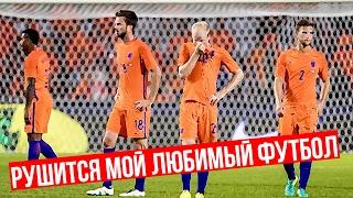 КОРОЛЕВСКИЙ КРИЗИС - ФУТБОЛ НИДЕРЛАНДОВ ПОЧТИ МЕРТВ