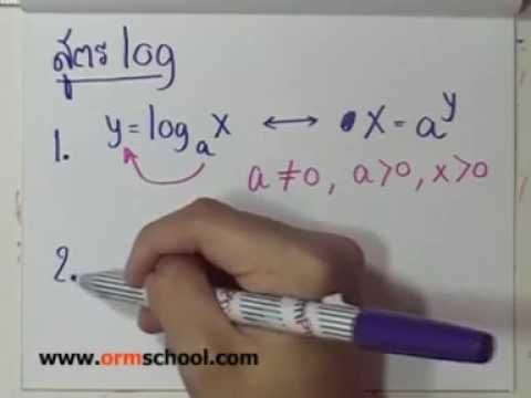 ormMath : ฟังก์ชันเอกโพเนนเชียลและลอการิทึม ตอนที่05
