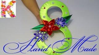 Подарок на 8 марта своими руками,канзаши мастер класс,flower tutorial(Доброго времени суток, друзья! В этом видео уроке, я покажу как сделать, подарок на 8 марта своими руками,..., 2016-03-01T07:32:44.000Z)
