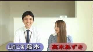 山岸工業ニュース2012年10月第1号です。 高木梓 動画 24
