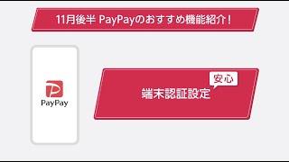 【PayPay】11月後半_端末認証設定_ペイペイ