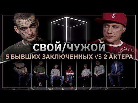 Свой/Чужой  | Кто не был в тюрьме?  КУБ