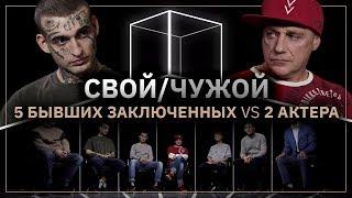 Download Свой/Чужой  | Кто не был в тюрьме?  КУБ Mp3 and Videos
