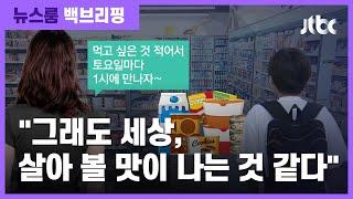 """[백브리핑] """"편의점 여학생을 찾습니다""""…가슴 따뜻한 사연 / JTBC 뉴스룸"""