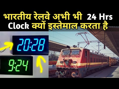 Why Indian Railway Use 24Hrs Time  Format  in Hindi