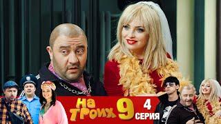 ▶️ На Троих 9 сезон 4 серия