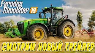 РЕАКЦИЯ НА НОВЫЙ ТРЕЙЛЕР FARMING SIMULATOR 19