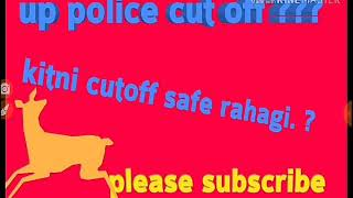 Up police cutoff 2018, up police cutoff 2018 new vedio, up police cutoff 2018 today, latest news