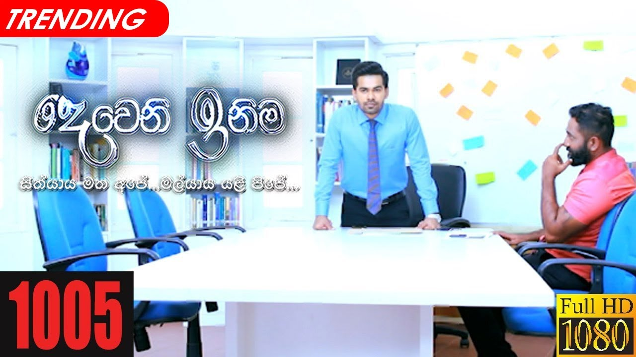 Download Deweni Inima | Episode 1005 12th February 2021
