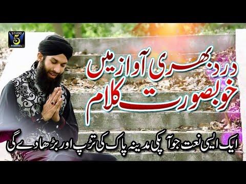 New Emotional Naat Sharif 2017 - Shakeel Qadri Peeranwala- Taiba Wal Jandeya Rahiya - R&R by STUDIO5