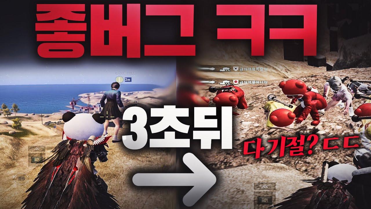 엄마 나 똥꼬에서 판처가 나왘ㅋㅋㅋㅋㅋ [모바일 배그] - 성민TV