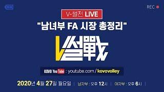[V-썰전] 여자부 FA 시장 총정리 | 역대급 FA 시장의 승리자는????