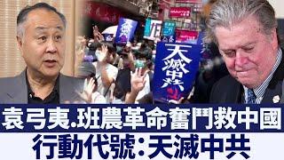 袁弓夷與班農聯手 推「天滅中共」行動|新唐人亞太電視|20200616