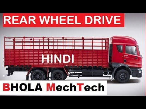 rear wheel drive explained in hindi
