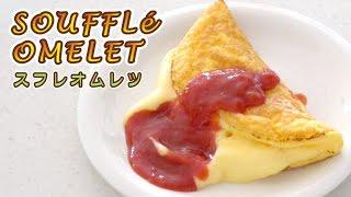 Soufflé Omelet (Food Wars! Shokugeki no Soma Inspired Recipe) スフレオムレツ - OCHIKERON - CREATE EAT HAPPY