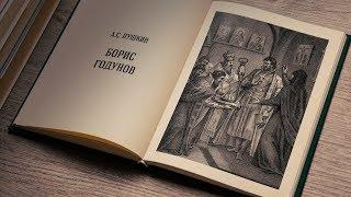 А. С. Пушкин. «Борис Годунов»
