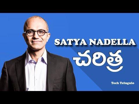 సత్యా నాదెల్ల చరిత్ర   Satya Nadella Success Story in Telugu   Microsoft CEO Biography